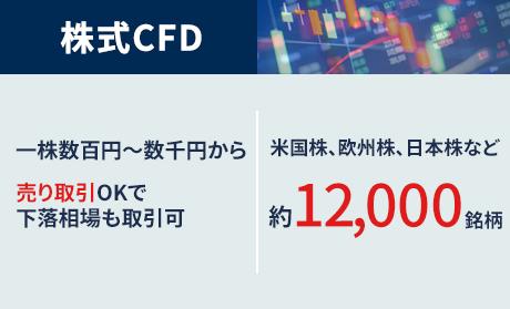 株式取引 個別株CFDで株取引 IG証券